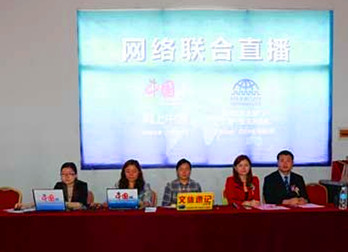 中国互联网产业高峰论坛