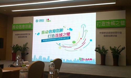 2014年中国移动连锁经营行业信息化研讨会