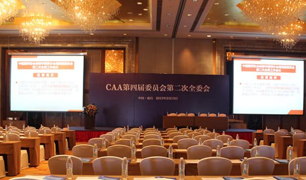 CAA第四届委员会第二次全委会会议
