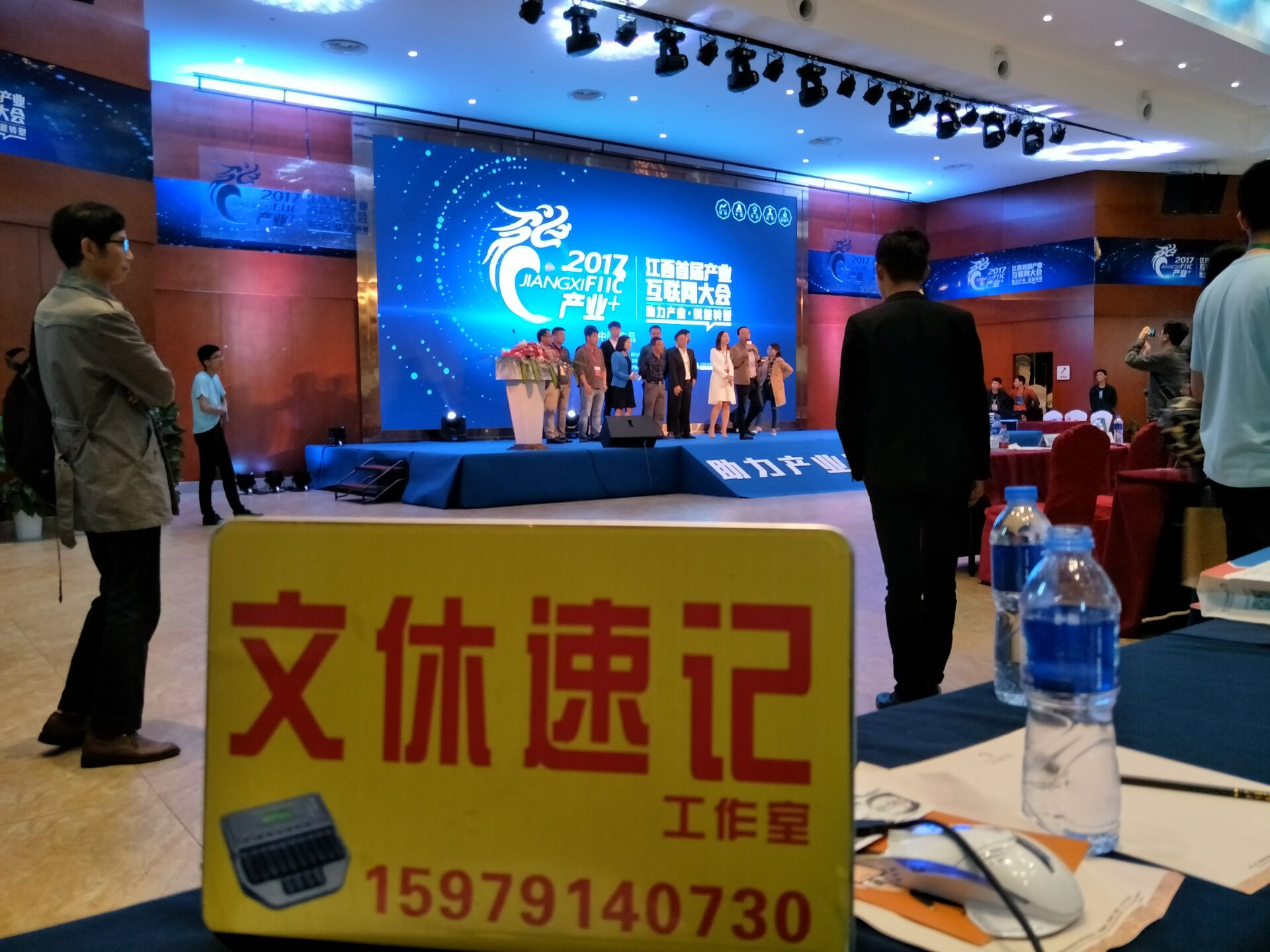 江西首届产业互联网大会