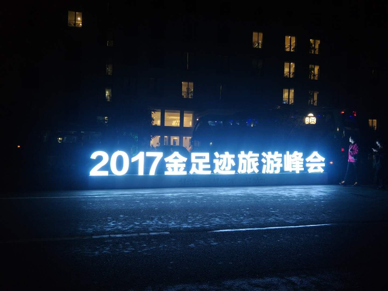 寻梦龙虎山―2017金足迹轨迹旅游峰会